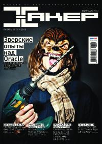 Хакер, 2008 № 01 (109)