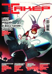Хакер, 2008 № 02 (110)