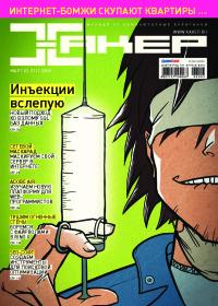 Хакер, 2008 № 03 (111)