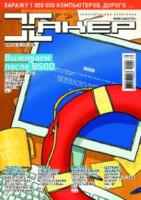 Хакер, 2008 № 04 (112)