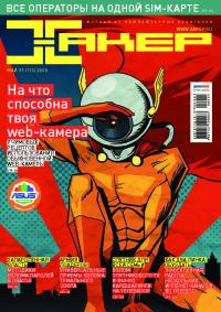 Хакер, 2008 № 05 (113)