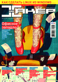 Хакер, 2008 № 06 (114)