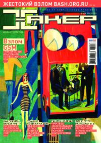 Хакер, 2008 № 07 (115)