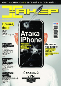 Хакер, 2008 № 08 (116)