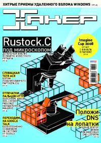 Хакер, 2008 № 09 (117)
