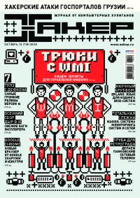 Хакер, 2008 № 10 (118)