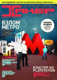 Хакер, 2008 № 11 (119)