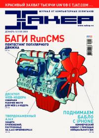 Хакер, 2008 № 12 (120)