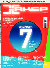 Хакер, 2009 № 01 (121)