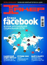 Хакер, 2009 № 02 (122)
