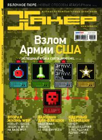 Хакер, 2009 № 03