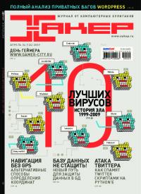 Хакер, 2009 № 04