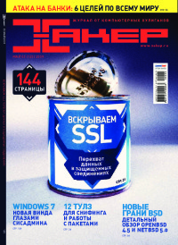 Хакер, 2009 № 05