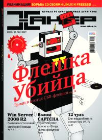 Хакер, 2009 № 06