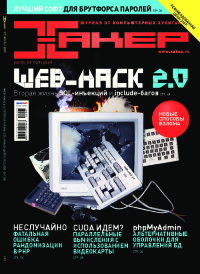 Хакер, 2009 № 07