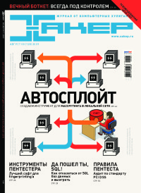 Хакер, 2009 № 08