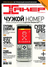 Хакер, 2009 № 09