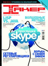 Хакер, 2010 № 01-02 (133)