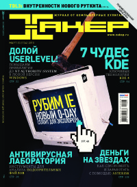 Хакер, 2010 № 03 (134)
