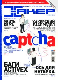 Хакер, 2010 № 04 (135)