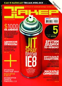 Хакер, 2010 № 05 (136)
