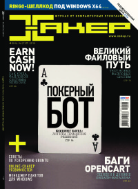 Хакер, 2010 № 06 (137)
