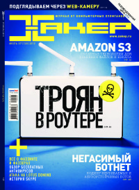 Хакер, 2010 № 07 (138)