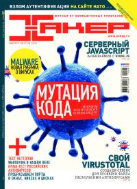 Хакер, 2010 № 08 (139)
