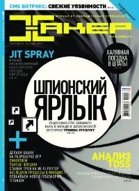 Хакер, 2010 № 09 (140)
