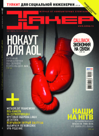 Хакер, 2010 № 10 (141)