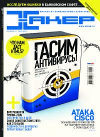 Хакер, 2010 № 11 (142)