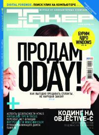 Хакер, 2010 № 12 (143)