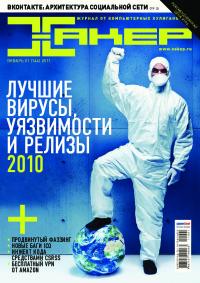 Хакер, 2011 № 01 (144)