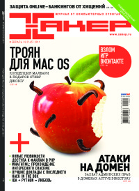 Хакер, 2011 № 02 (145)