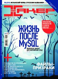 Хакер, 2011 № 03 (146)