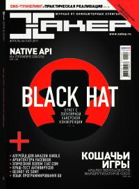 Хакер, 2011 № 04 (147)