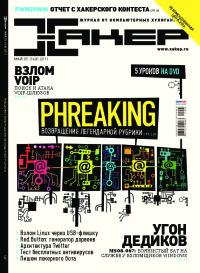 Хакер, 2011 № 05 (148)