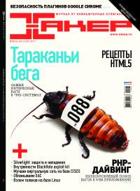 Хакер, 2011 № 06 (149)