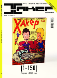 Хакер, 2011 № 07 (150)