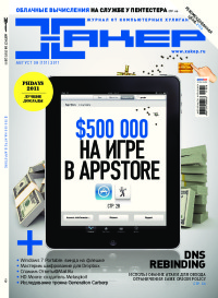 Хакер, 2011 № 08 (151)