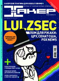 Хакер, 2011 № 09 (152)
