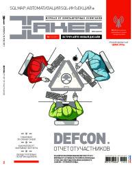 Хакер, 2011 № 10 (153)