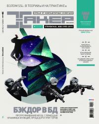 Хакер, 2011 № 11 (154)