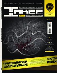 Хакер, 2011 № 12 (155)