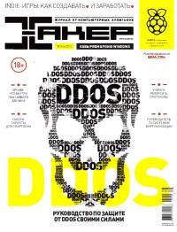 Хакер 2012 № 11