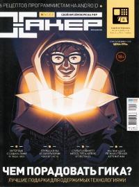 Хакер 2012 № 12