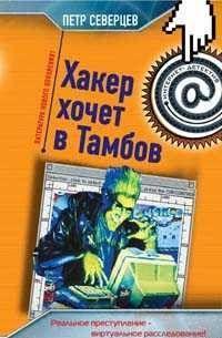 Хакер хочет в Тамбов