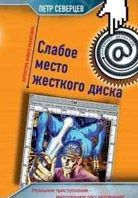 Хакер и коллекционер
