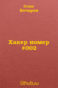 'Хакер' номер #002