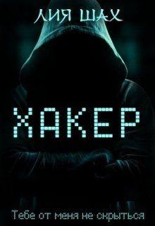 Хакер (СИ)